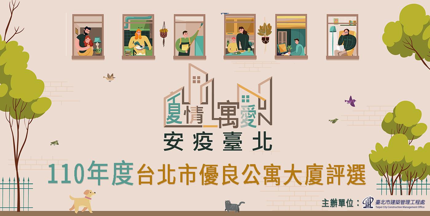 臺北市110年度優良公寓大廈評選